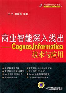 商业智能深入浅出-Cognos.Informatica技术与应用