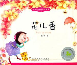 花儿香-李秀英新绘本童谣