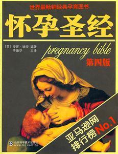 怀孕圣经-第四版