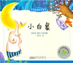 小白象-李秀英新绘本童谣