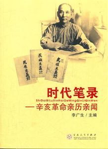 時代筆錄-辛亥革命親歷親聞