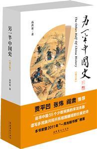 另一半中国史-[增订版]