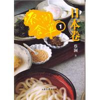 蔡澜食单:日本卷:1