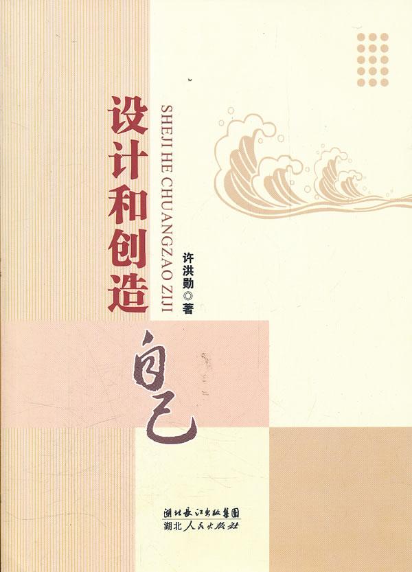 《设计和创造自己》_中国图书网(中图网)