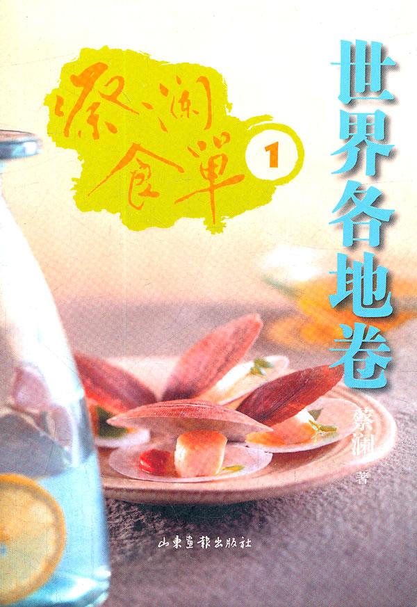 蔡澜食单-世界各地卷-1