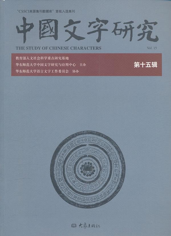 中国文字研究:第十五辑