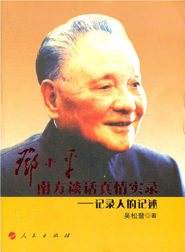 邓小平南方谈话真情实录-记录人的记述