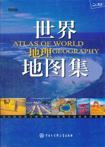 世界地理地圖集
