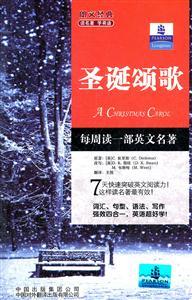 圣诞颂歌-朗文经典读名著学英语