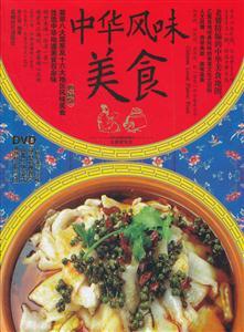 中华风味美食-BOOK+DVD