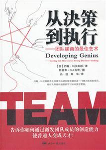 从决策到执行-团队磋商的最佳艺术