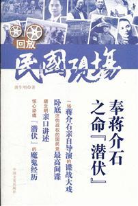 回放民国现场:奉蒋介石之命