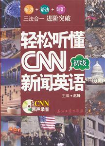轻松听懂CNN新闻英语-初级-(超值馈赠MP3光盘一张)