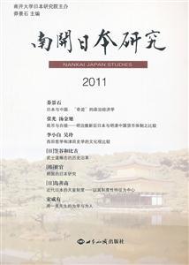 南开日本研究:2011