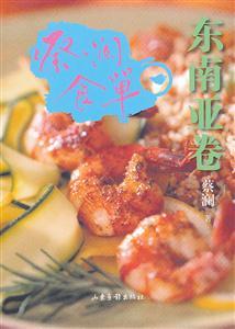 蔡瀾食單-東南亞卷