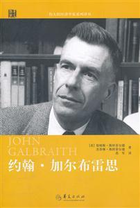 经济学家系列译丛-约翰・加尔布雷思