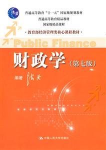 财政学(第七版)(陈共)