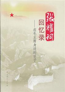 张耀祠回忆录-在毛主席身边的日子