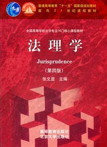 法理学-(第四版)