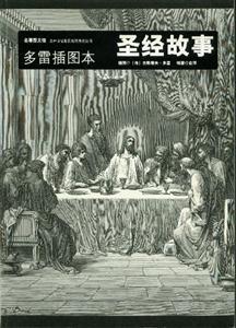 圣經故事:多雷插圖本