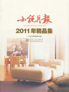 小说月报-2011年精品集(收录叛逆者等22篇小说)