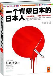 一个背叛日本的日本人