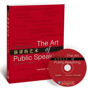 演讲的艺术-第十版-(中国版)-(配CD-ROM光盘一张)
