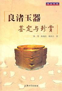 良渚玉器鉴定与珍赏