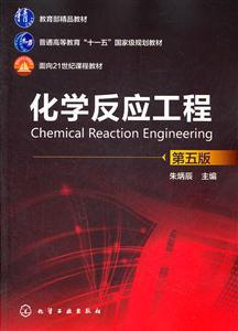 化学反应工程-第五版