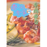 蔡澜食单-东南亚卷