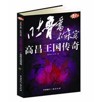 高昌王���髌�-吐�番不寂寞-原��白金版