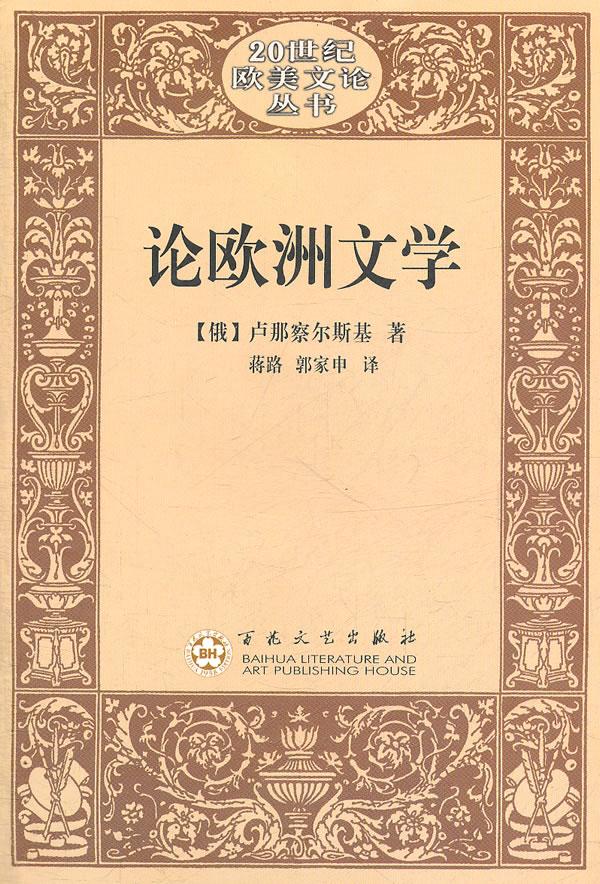 20世纪欧美文论丛书-论欧洲文学