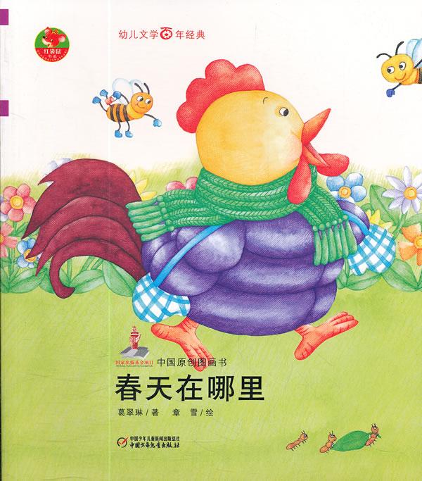 少儿 绘本 平装绘本 春天在哪里-中国原创图画书-幼儿文学百年经典图片