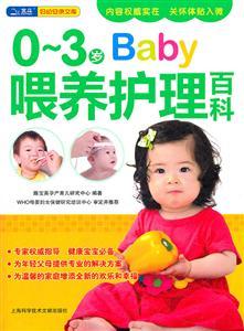0-3岁Baby喂养护理百科-妇幼安康文库