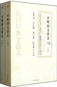 开明国文讲义-全二册