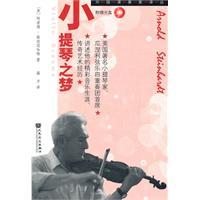 小提琴之��-(附CD1��)