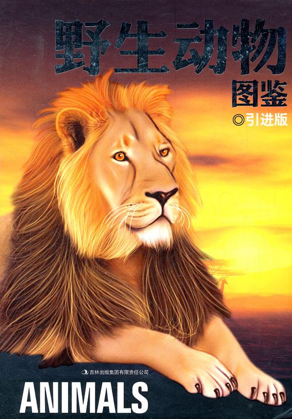野生动物图鉴:引进版