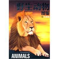 野生动物图鉴:引进版/被翻译成25种语言,全球销量突破2000万册