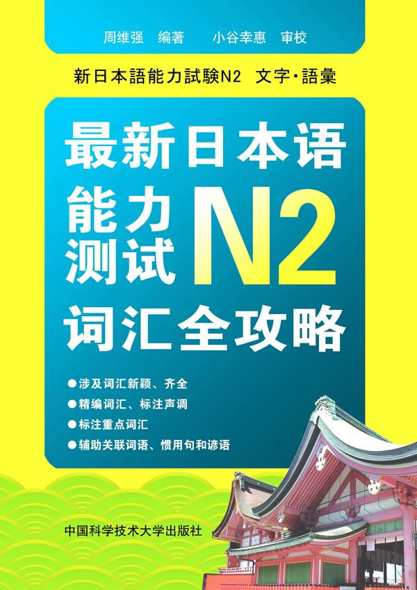 最新日本语能力测试N2词汇全攻略