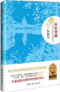 瓦尔登湖-全译珍藏本