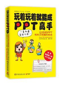 玩着玩着就能成PPT高手-让你的PPT有料又有趣的秘诀
