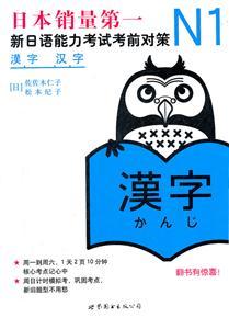 N1 汉字-新日语能力考试考前对策