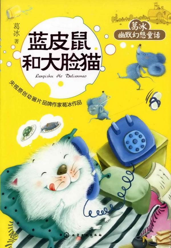 蓝皮鼠和大脸猫-葛冰幽默幻想童话