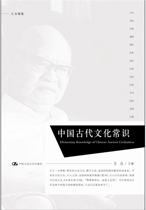 王力-中国古代文化常识
