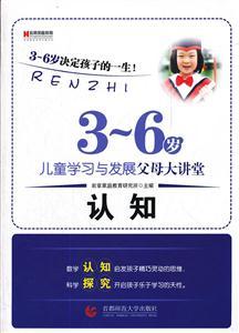 认知-3~6岁儿童学习与发展父母大讲堂