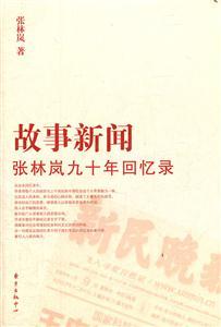 故事新闻张林岚九十年回忆录