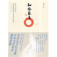 和风艺志-从明治维新到21世纪的日本美术