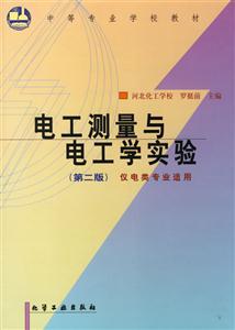 电工测量与电工学实验(第二版)