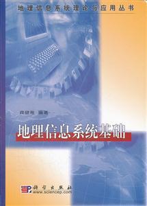 地理信息系统基础