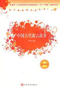 中国古代寓言故事-最新版